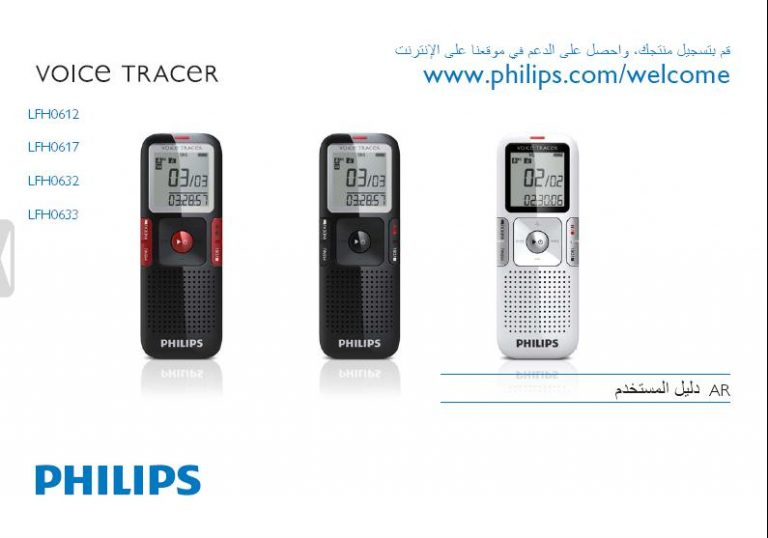 Philips_Digital_Voice_Tracer