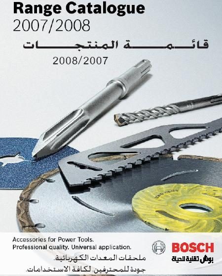 Bosch_EW_Range_Katalog