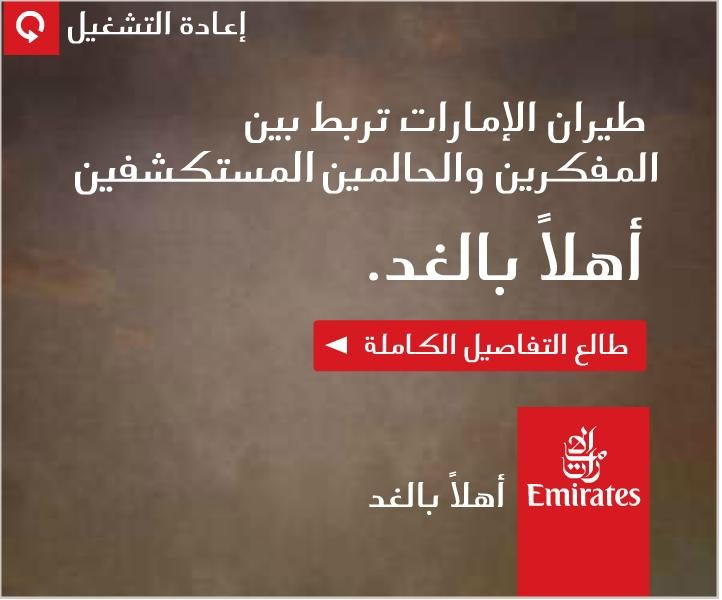 Emirates_Welcome_Tomorrow