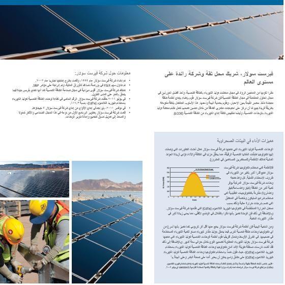First_Solar_Brochures_2