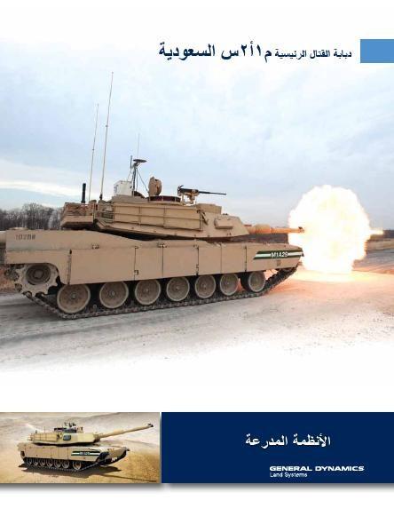 General_Dynamics_Tanks_Saudi