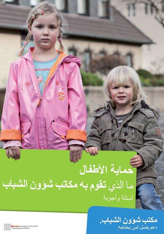 Jugendamt_Kinderschutz