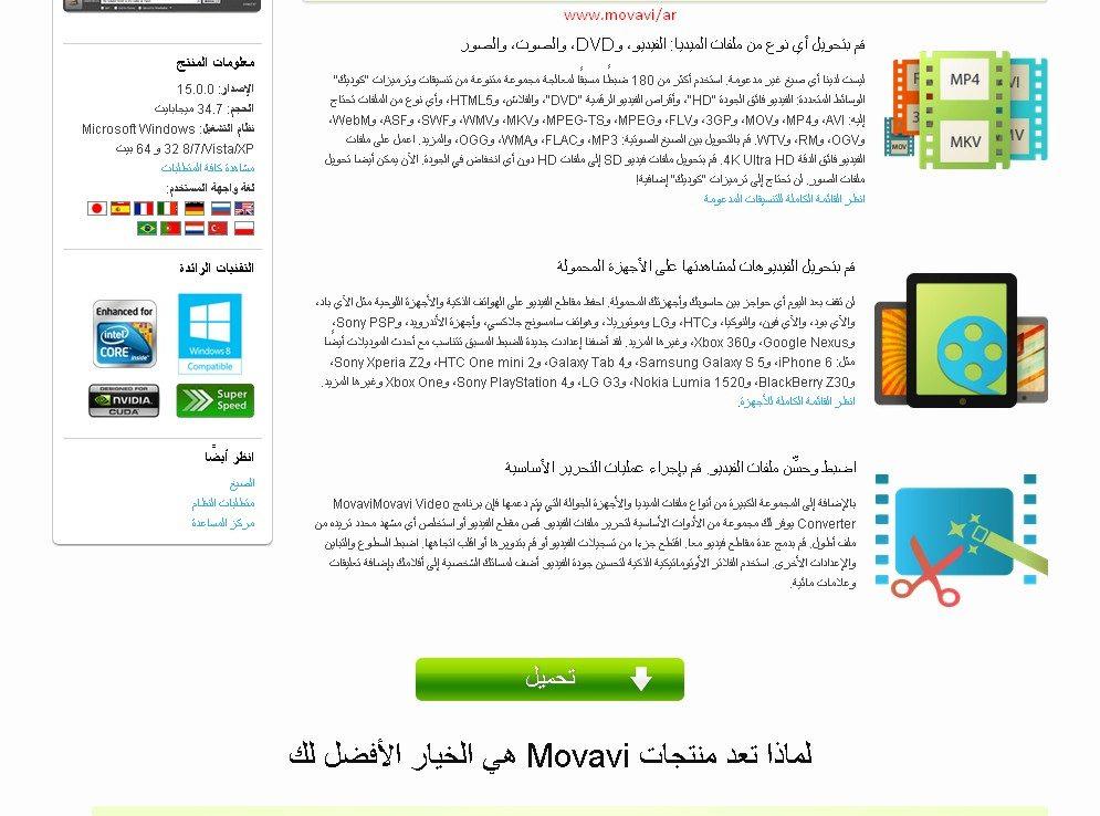 MovAvi_Website_2