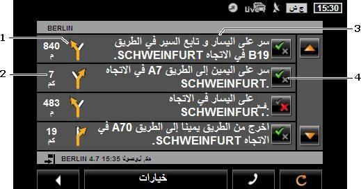 Navi_wegliste_ar