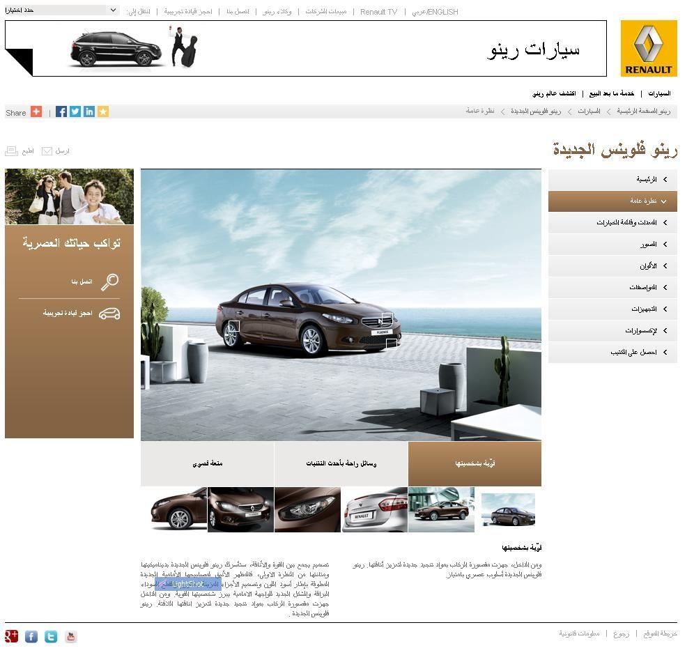 Renault_Me_Website_Fluence