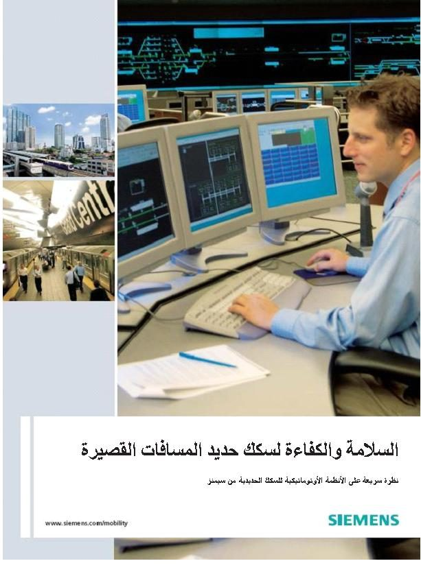 Siemens_Automation_Systems_4_Trains