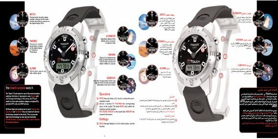 Tissot_T_Touch